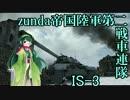 【WoT】ずんだ帝国陸軍 第2戦車連隊【東北ずん子実況】