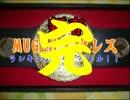 新春! MUGENプロレス ランキングタッグバトル!!part12