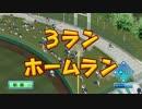 艦娘野球~vs.深海's 【キヌガサクセ