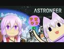 【ASTRONEER】うちのゆかりさん宇宙に行く  #1【VOICEROID実況】