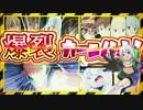 【MAD】爆裂カーニバル!