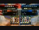 三国志大戦4開幕乙 敵城へまっすぐGO!!2