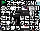 【あなろぐ部】第7回ゲーム実況者skype人狼01-1