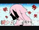 【IA ROCKS】  桜少女  【オリジナル】
