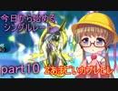 【VOICEROID実況】今日から始めるシングルレートpart10【月読アイ】