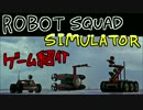【ゲーム紹介】ROBOT SQUAD SIMULATOR【Steam】
