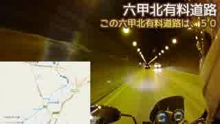 【六甲山】原付で阪神高速道路、走ってみた【違反じゃないぞ】