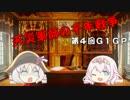【ゆっくり】天災軍師の千年戦争 第4回ガバ1