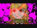 空前のクッキー☆人狼ブーム 11日目