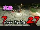 【ゾンビサバイバル】かろうじて生きてる【7Days To Die】27回
