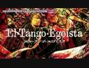 【ニコカラ】エル・タンゴ・エゴイスタ【on_v】