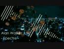 ホモと聴くNCS [Alan Walker - Spectre].monstercat