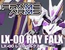 フレームアームズ LX-00 レイファルクス PV