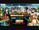 【Fate/Grand Order】福袋召喚+ニューイヤー2017PUガチャ 呼符+目標20連