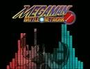 【アレンジ】 ロックマンエグゼ 1~6 ウイルス戦BGM メドレー 【Remix】