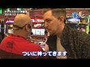 外国人スロッタートムの今がすろドキッ!第304話(3/5)