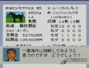 【ダビスタ98】100万以下&実績Cで凱旋門賞20 無料種牡馬編