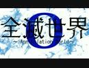 【GUMI】 全滅世界 【オリジナル】
