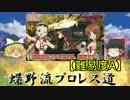 【ゆっくり実況】戦車道大作戦!、プレイします!.part54 thumbnail