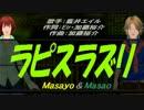 【Masayo&Masao】ラピスラズリ【カバー曲】