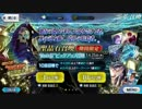 【Fate/go】山の翁 ピックアップ召喚 90連【FGO】