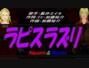 【Naomi&Naoki】ラピスラズリ【カバー曲】