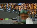 【Minecraft】生声実況!マイクラGreg5入れて実況訓練part59