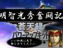 明智光秀奮闘記 【蒼天録 実況】 第壱回