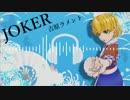 吉原ラメント☆.joker
