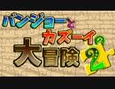 自由奔放珍コンビ!!【バンジョーとカズーイの大冒険2】実況 Part1 thumbnail
