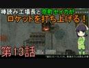 棒読み工場長と京町セイカがロケットを打ち上げる! 第13話【Factorio】