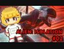 【実況】孤独の宇宙船でエイリアンから逃げ回るホラーゲーム【Part2】 thumbnail