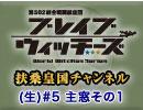 【公式その1】広報活動(生)#5
