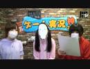 「ゲーム実況神(ゴッド) 第42回 出演:ひふみ、みとこ(ん)」2016/8/19放送(1/3)【闘TV】