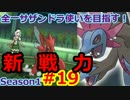 【ポケモンSM】全一サザンドラ使いを目指すレート!#19