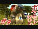 【Minecraft】ポケットモンスター シカの逆襲#9【ポケモンMOD実況】