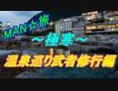 第16位:Man☆旅! ~極寒!温泉巡り武者修行編~