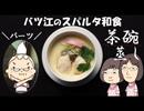 『バツ江のスパルタ和食塾 茶碗蒸し』~きょうの料理