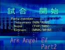 FF11 Totsumaxx AAEV戦2