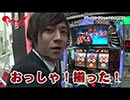 PRIDE ~黒バラの名にかけて~ 第2話(2/2)