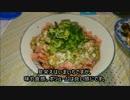 【料理】名状し難い丼の様な物作ってみた。