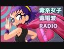 【ポケモンSM】毒系女子毒電波RADIO 3 【毒統一】