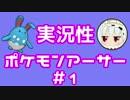 【ポケモンSM】実況性ポケモンアーサー【マンムーマリルリ】