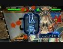【三国志大戦】 私が、ここにいるぞ!!!!