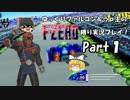 ゆっくりファルコン&うp主のF-ZERO縛り実況!Part 1前半【ゆっくり実況】