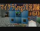 【Minecraft】生声実況!マイクラGreg5入れて実況訓練part60
