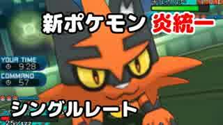 【ポケモンSM】タイプ別 新ポケモン紹介【炎統一②】