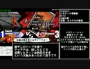 PSP版ユグドラ・ユニオン_ハードモードRTA_5時間33分58秒_Part4