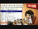 #161ラジオ【ろりラジっ!】怪盗キッドpがお送りする一人トークラジオ