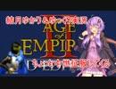【AoE2】ちょっと中世征服してくる Part1【結月ゆかり&ゆっくり実況】